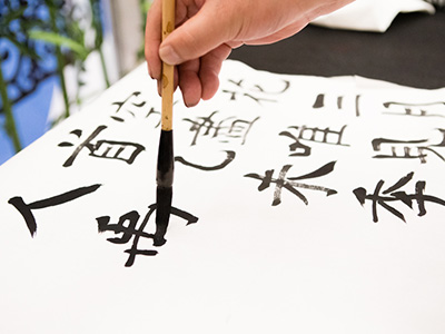 chinese-calligraphy_EVENT_400px-X-300px.jpg